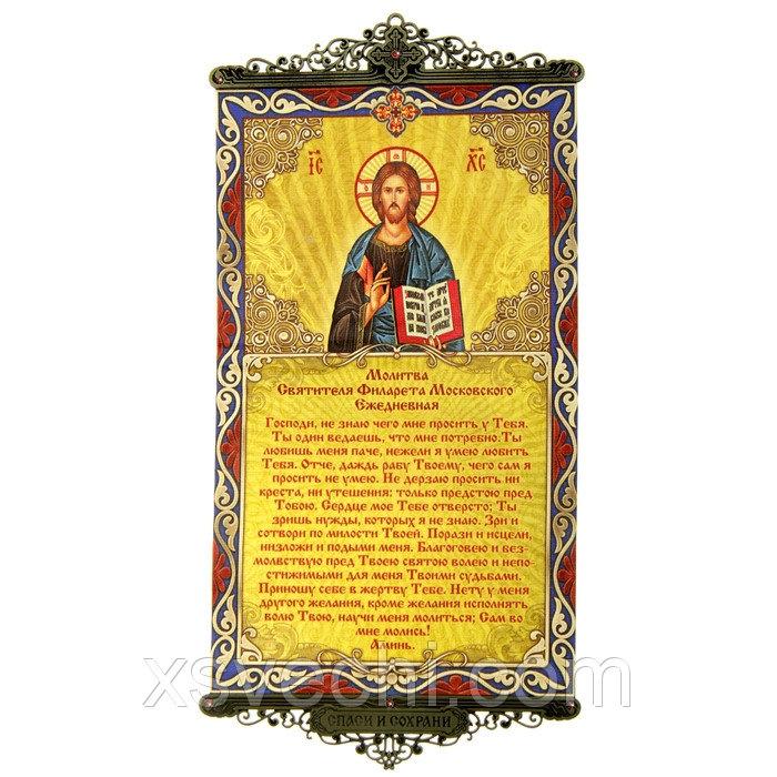"Икона с молитвой на подвесах ""Ежедневная молитва святителя Филарета Московского"""