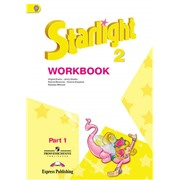starlight 2 кл. workbook - рабочая тетрадь(2 части)