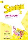 starlight     2 кл.  workbook - рабочая тетрадь (2 части)