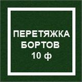 Перетяжка бортов 10 ф, интернет-магазин товаров для бильярда Play-billiard.ru