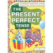 грамматика present perfect