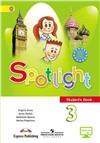 spotlight 3 кл. student's book - учебник