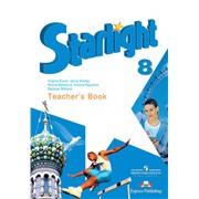 starlight     8 кл.  teacher's book - книга для учителя