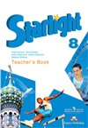 starlight     8 кл.  teacher's book - книга для учителя