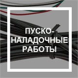 Пуско-наладочные работы, интернет-магазин товаров для бильярда Play-billiard.ru