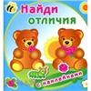 Раскраска Медвежата. Найди отличия с наклейками РН-НО-02