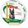 Витаминно-минеральный комплекс Фармавит Neo для собак (90таб)