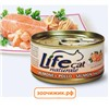 """Консервы """"Lifecat"""" для кошек  лосось с курицей в бульоне 70гр."""