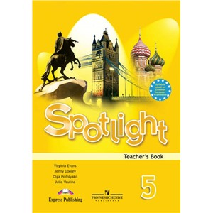 spotlight 5 кл. teacher's book - книга для учителя