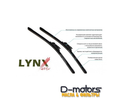 Щетка стеклоочистителя бескаркасная 350 мм Lynx XF350