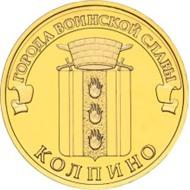 10 рублей 2014 Колпино