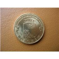 10 рублей 2012 Воронеж