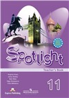 spotlight 11 кл. teacher's book - книга для учителя