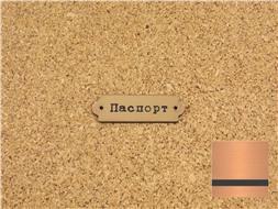Шильдик пластиковый Паспорт 4