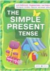 грамматика simple present