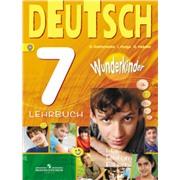 Вундеркинды 7 класс Учебник .