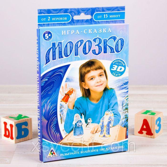"""Игра-сказка 3D кукольный театр """"Морозко"""""""