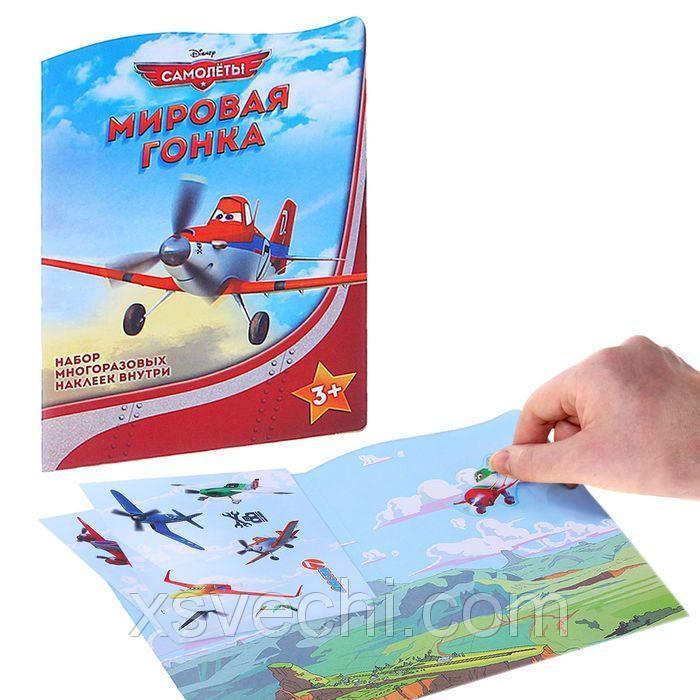 """Игра """"Сказка с многоразовыми наклейками"""", """"Мировая гонка"""", Самолеты"""