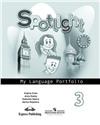 spotlight 3 кл. portfolio