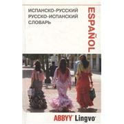 Испанско-русский / русско-испанский словарь. 25 430 слов, значений и словосочетаний