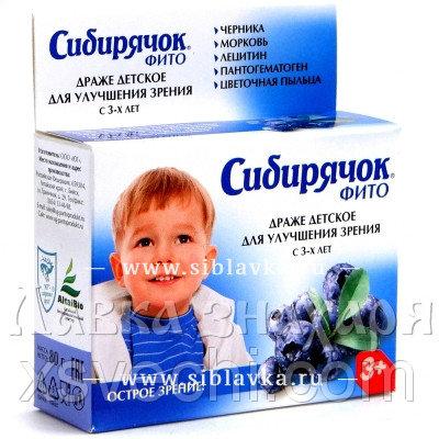 Фитодраже детское «Сибирячок» для улучшения зрения