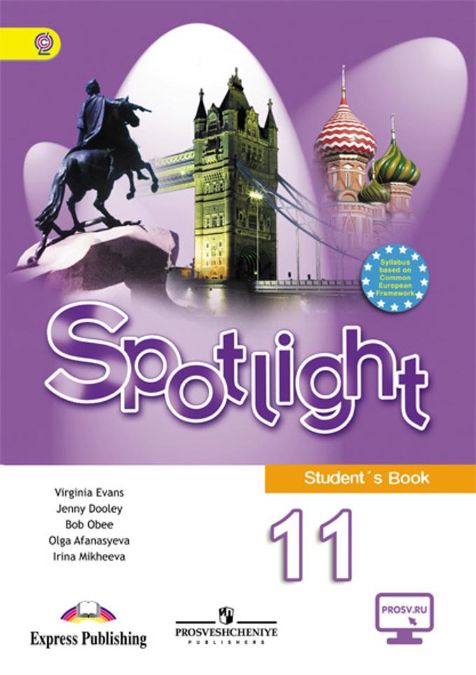 учебник spotlight 11 класс онлайн