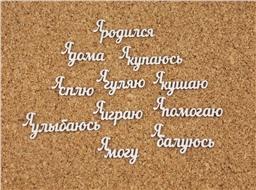 """Набор надписей """"Я родился"""" соединенные"""