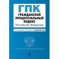 Книга Гражданский процессуальный кодекс РФ