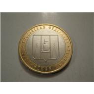 10 рублей 2006 ММД - Сахалинская область