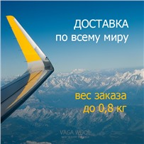 Cертификат на ДОСТАВКУ за рубеж заказа до 0,8 кг  ПОЧТА