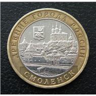 10 рублей 2008 ММД - Смоленск (IX в)