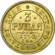 3 рубля 1880