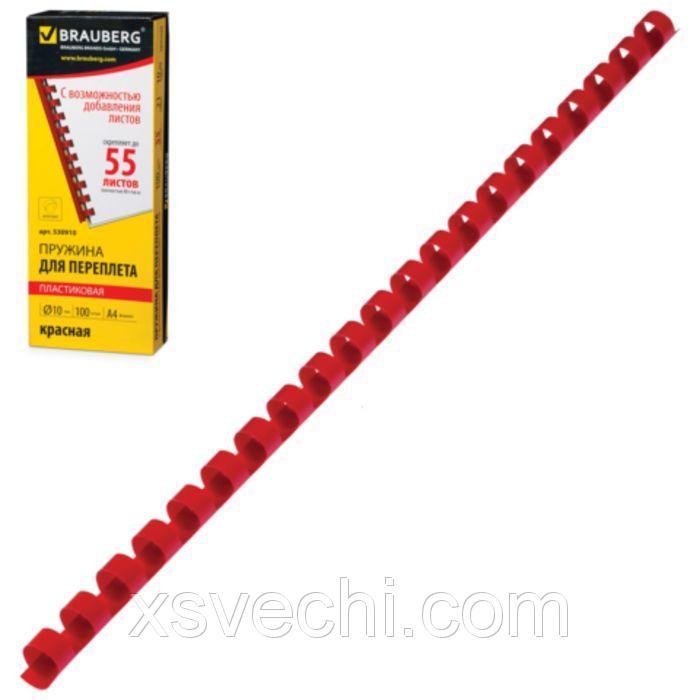 Пружины пластиковые для переплета 100 штук, 10мм (для сшивания 41-55 листов), красные