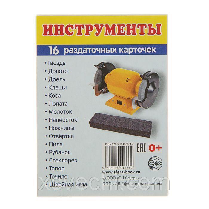 """Демонстрационные картинки """"Инструменты"""" 16 раздаточных карточек с текстом, 63х87 мм"""