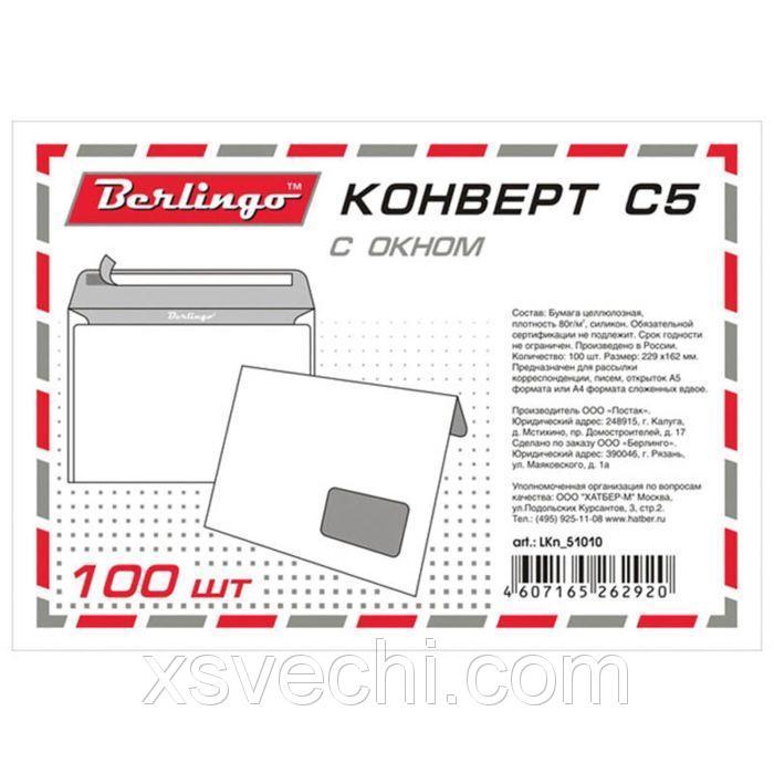 Конверт почтовый Berlingo C5 162х229 мм, без подсказа, с правым окном, отрывная лента, внутренняя запечатка, термоусадка