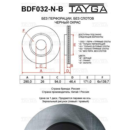 BDF032-N-B - ПЕРЕДНИЕ