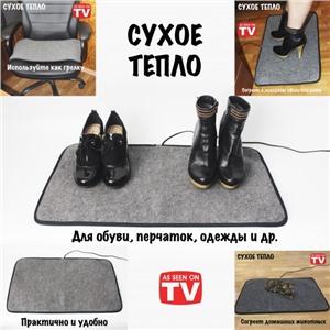"""Коврик из ковролина с подогревом для сушки обуви и обогрева """"Сухое Тепло"""" увеличенный 55х85 см. Серый"""
