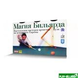 """Комплект кассет """"Магия бильярда"""" (3шт), интернет-магазин товаров для бильярда Play-billiard.ru"""