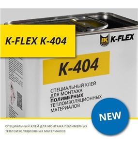 Клей K-FLEX 404