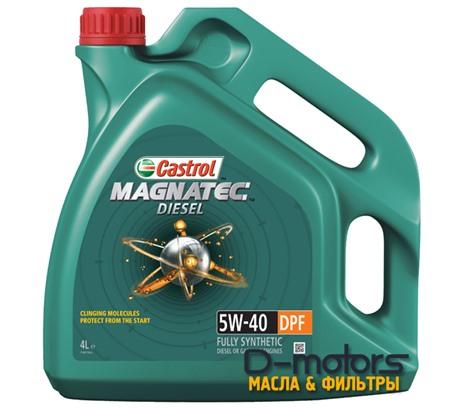CASTROL MAGNATEC DIESEL 5W-40 DPF (4л.)
