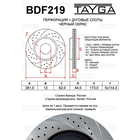 BDF219 - ЗАДНИЕ