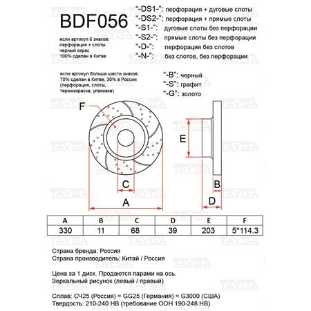 BDF056-D-S - ЗАДНИЕ