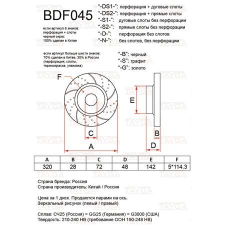 BDF045-D-B - ПЕРЕДНИЕ