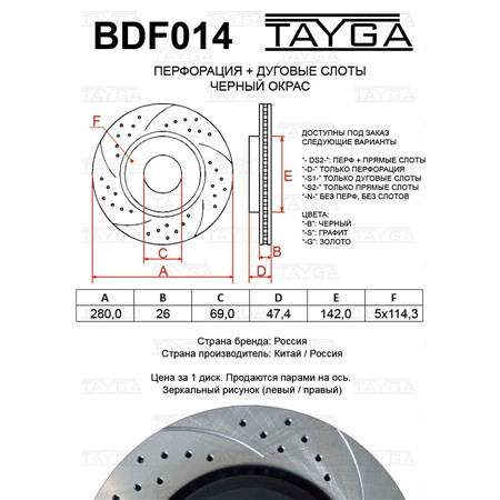 BDF014 - ПЕРЕДНИЕ