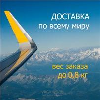 Cертификат на ДОСТАВКУ зарубеж заказа до 0,8 кг  ПОЧТА