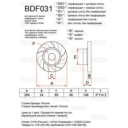BDF031-D-G - ПЕРЕДНИЕ
