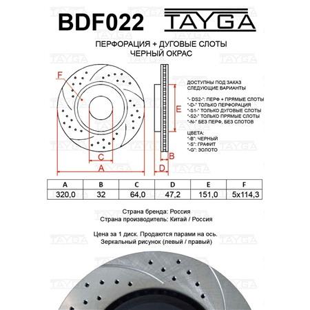 BDF022 - ПЕРЕДНИЕ