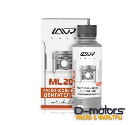 Жидкость Для Раскоксовывания Двигателя Lavr Ml202 (0,185л.)
